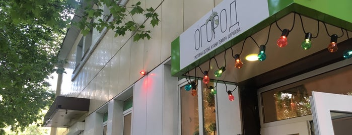 Ogorod Restaurant - Raw Vegan Food is one of Красная Поляна.