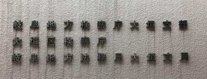 岐阜地方法務局 大垣支局(大垣法務合同庁舎) is one of Orte, die Masahiro gefallen.