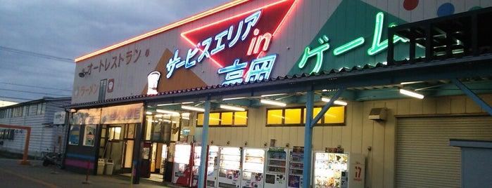 サービスエリア in 高岡 is one of REFLEC BEAT colette設置店舗@北陸三県.