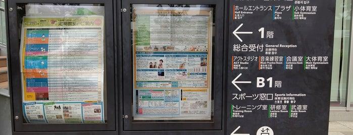 カルッツかわさき (川崎市スポーツ・文化総合センター) is one of Toyokazuさんのお気に入りスポット.