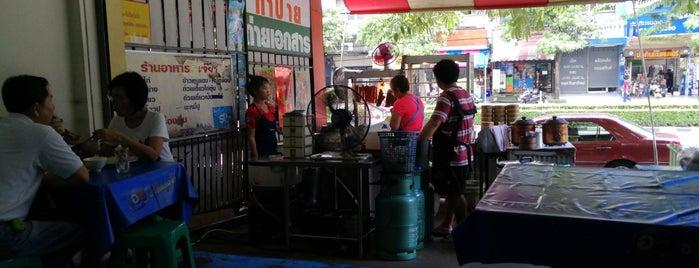 ร้านข้าวหน้าเป็ด เจ้ ยูร @ พัฒนาการ is one of พัฒนาการ.