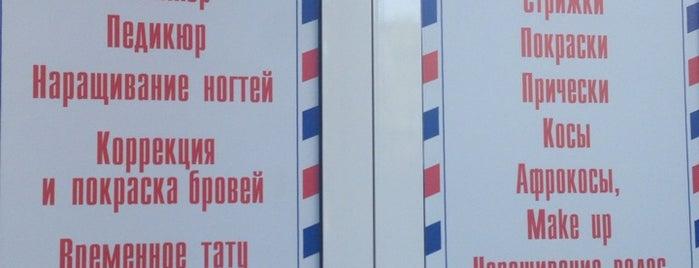 Barber Shop is one of Улан-Удэ.