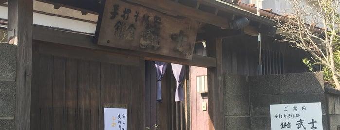 手打ちそば処 鎌倉武士 かまくらたけし is one of Favorite Food.