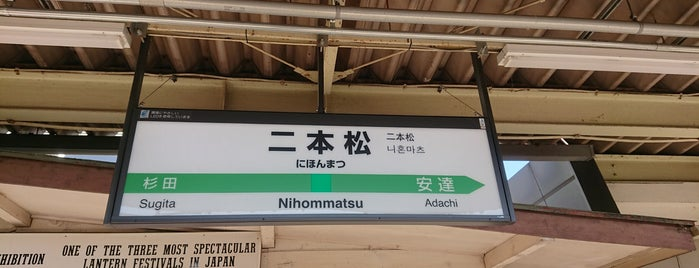 Nihonmatsu Station is one of Tempat yang Disukai Masahiro.