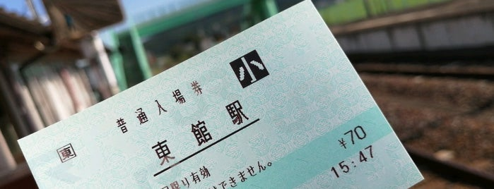 Higashidate Station is one of JR 미나미토호쿠지방역 (JR 南東北地方の駅).