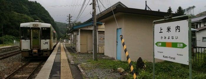 上米内駅 is one of JR 키타토호쿠지방역 (JR 北東北地方の駅).