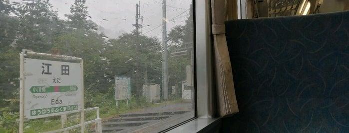 江田駅 is one of JR 미나미토호쿠지방역 (JR 南東北地方の駅).