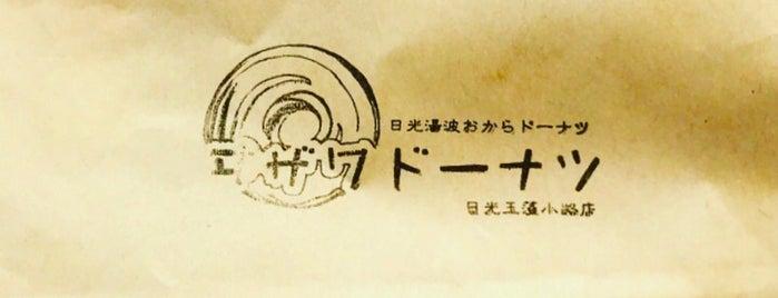ヰザワドーナツ 日光玉藻小路店 is one of Lugares favoritos de 高井.
