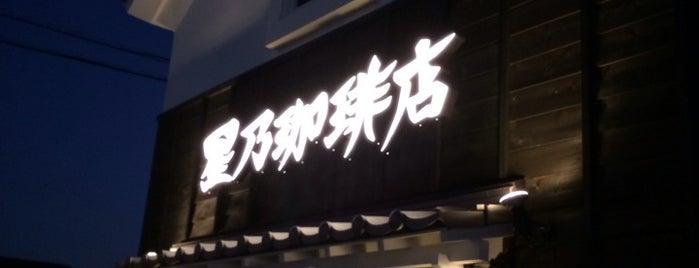 Hoshino Coffee is one of Tanaka 님이 좋아한 장소.
