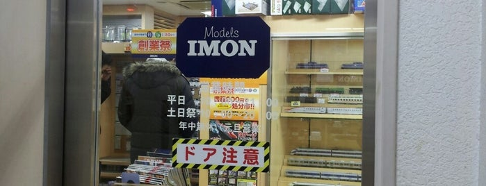 Models IMON 秋葉原店 is one of Lieux qui ont plu à 高井.