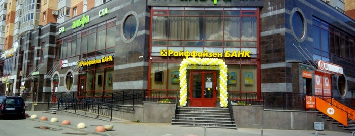 Райффайзенбанк / Raiffeisenbank is one of Tempat yang Disukai Роман.