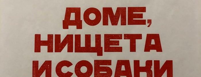 Дымов керамика is one of Москва.