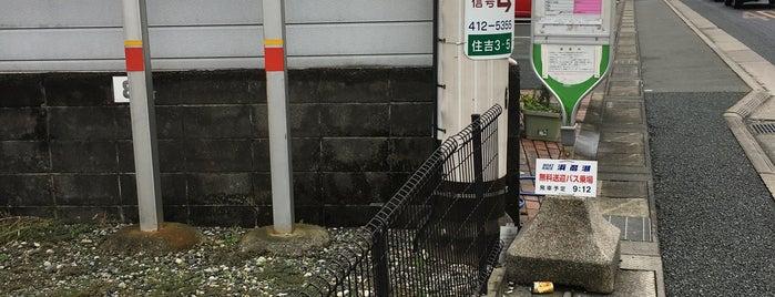 和合町バス停 (姫街道) is one of 遠鉄バス  51|泉高丘線.