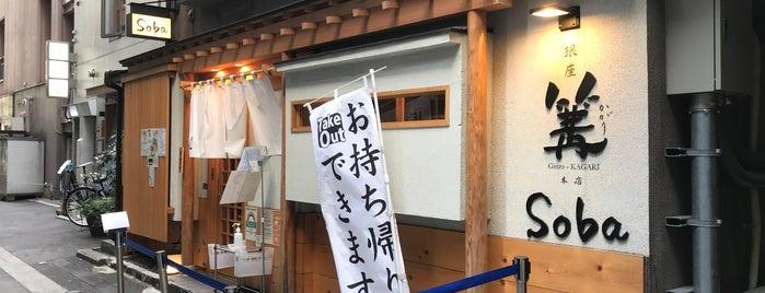 Ginza Kagari is one of Japan.