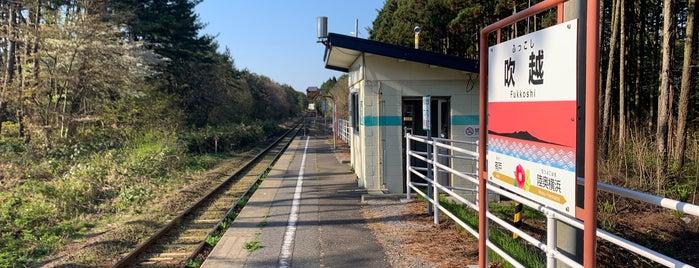 吹越駅 is one of JR 키타토호쿠지방역 (JR 北東北地方の駅).