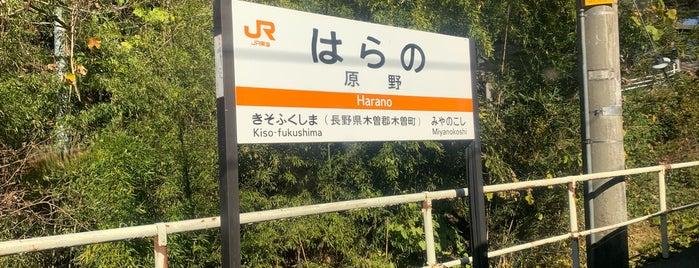 原野駅 is one of 中央線(名古屋口).