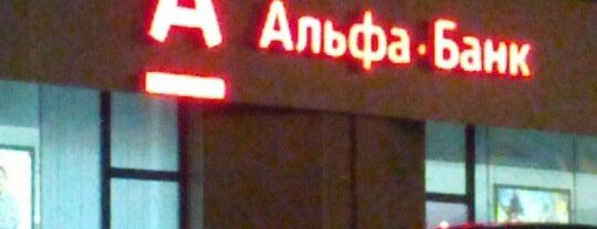 Альфа-Банк is one of Posti che sono piaciuti a roma.