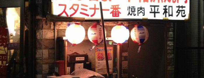 平和苑 is one of Solitary Gourmet.