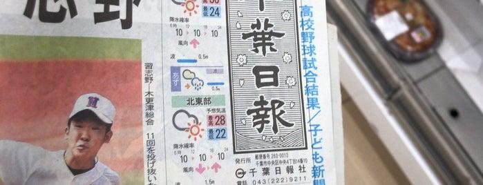 セブンイレブン is one of スラーピー(SLURPEEがあるセブンイレブン.