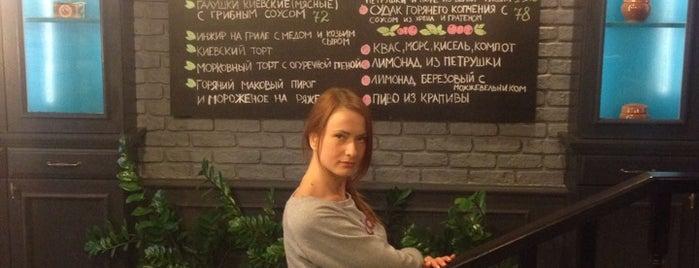 Клюква и Брюква / Klukva & Brukva is one of рест-о-рації.