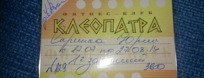Клеопатра is one of Orte, die Ирина gefallen.