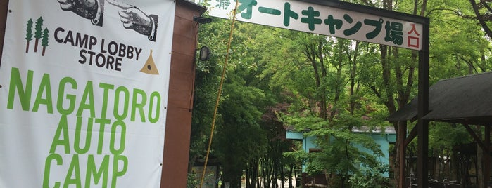 長瀞オートキャンプ場 is one of Hirorieさんのお気に入りスポット.