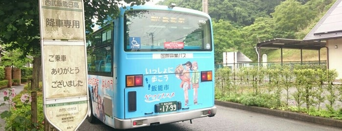 西武飯能日高バス停 is one of Nearby.