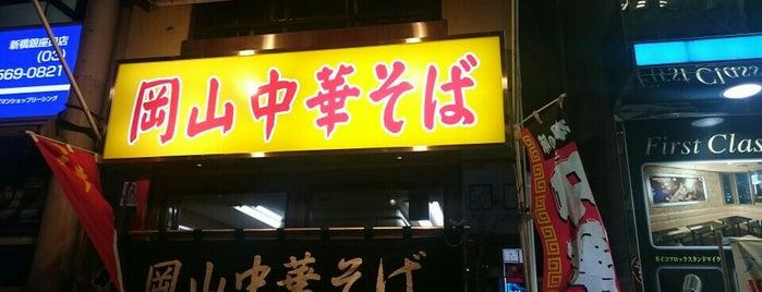 岡山中華そば 後楽本舗 is one of Topics for Restaurant & Bar ⑤.