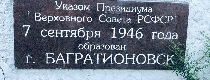Багратионовск is one of !.