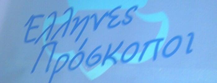 ΣΕΠ - Σώμα Ελλήνων Προσκόπων is one of Προσκοπικά Κατασκηνωτικά Κέντρα || Ελλάδα.