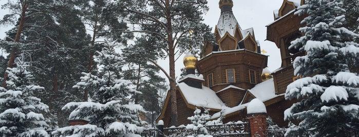 Подворье Зачатьевского Монастыря в Барвихе is one of Tatiana 님이 좋아한 장소.