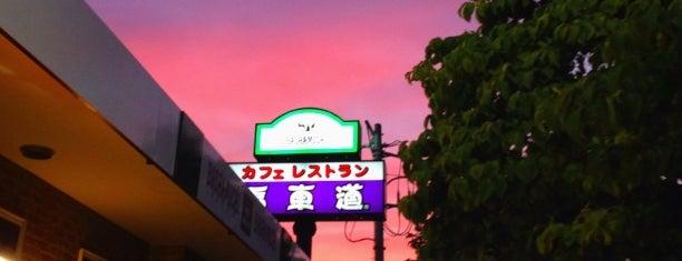 馬車道 京王多摩川駅前店 is one of Hide: сохраненные места.