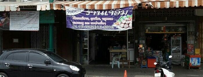 เจ๊อิม กุนเชียง ไส้กรอกอีสาน is one of ขอนแก่น, ชัยภูมิ, หนองบัวลำภู, เลย.