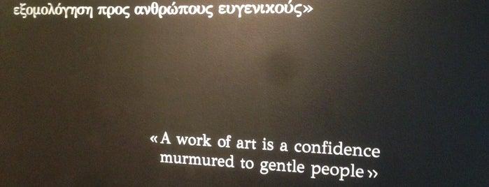 Goulandris Museum of Contemporary Art is one of Ifigenia: сохраненные места.