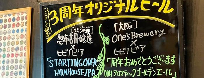 ヒビノビア is one of Craft Beer Osaka.