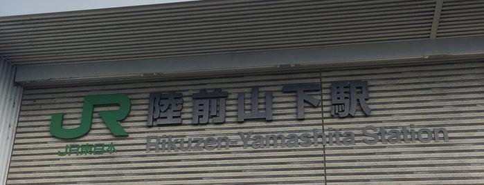 陸前山下駅 is one of JR 미나미토호쿠지방역 (JR 南東北地方の駅).