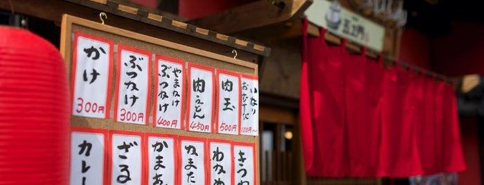 セルフうどん 五ヱ門 is one of うどん 行きたい.