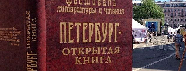 Книжный салон «Время читать 2014» is one of Serg: сохраненные места.