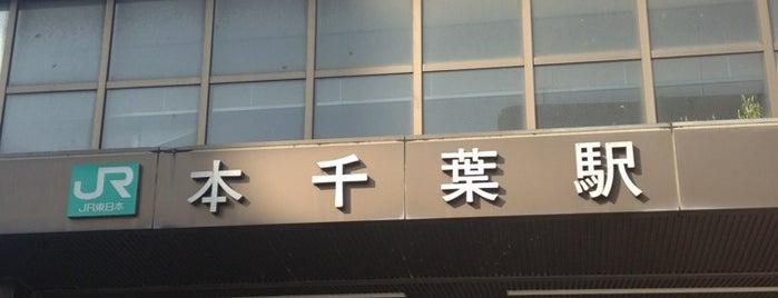 Hon-Chiba Station is one of JR 키타칸토지방역 (JR 北関東地方の駅).