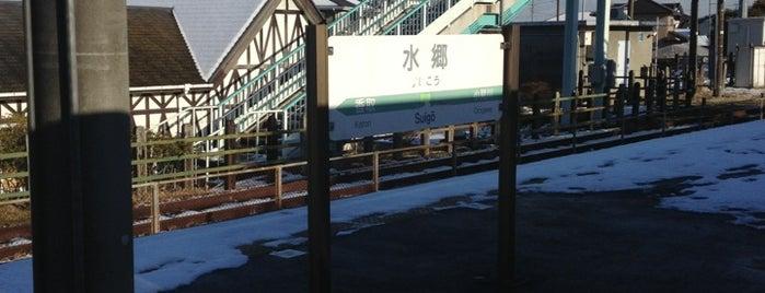 Suigō Station is one of JR 키타칸토지방역 (JR 北関東地方の駅).