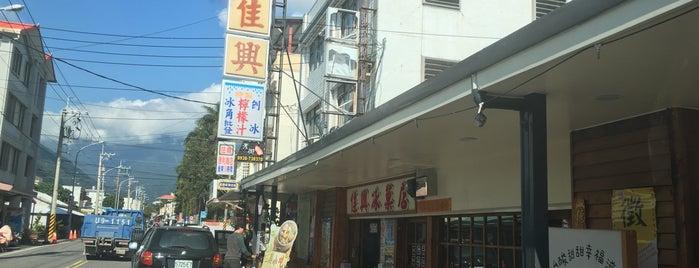 佳興冰果室 is one of Jean : понравившиеся места.