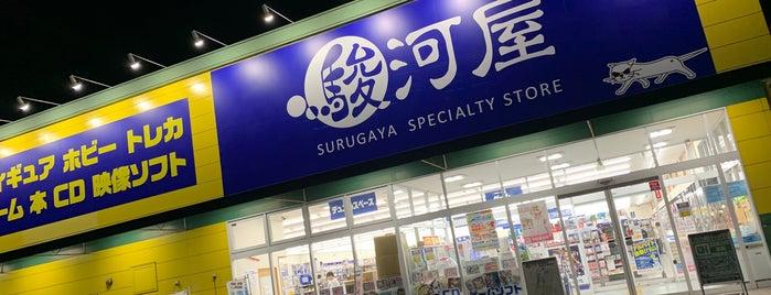 駿河屋 藤枝店 is one of 静岡の中古ゲーム・ホビーショップ.