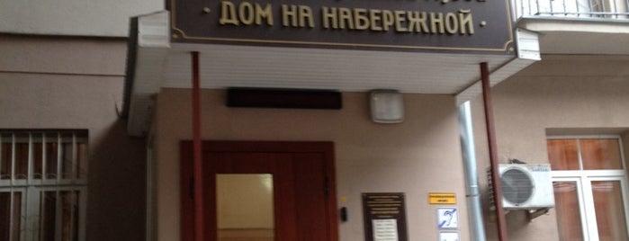 "ГУК Краеведческий Музей ""Дом на Набережной"" is one of Халявные музеи Москвы."