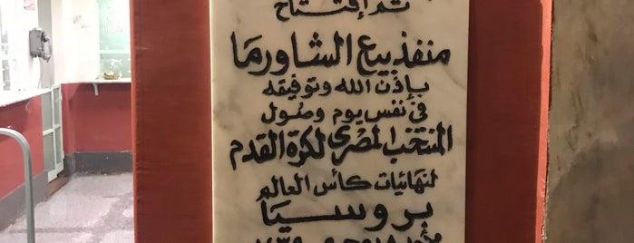 منفذ بيع الشاورما is one of Cairo2018.