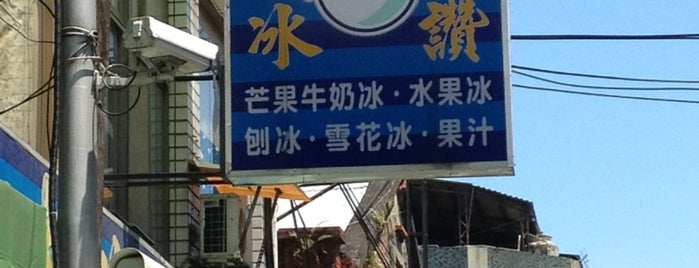 冰讃 is one of 台湾.