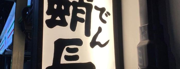 蛸長 is one of Kyoto.