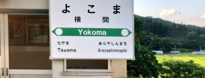 横間駅 is one of JR 키타토호쿠지방역 (JR 北東北地方の駅).