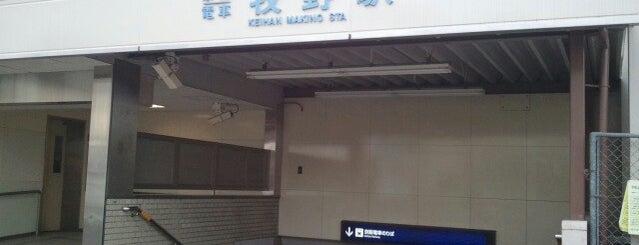 Makino Station (KH23) is one of Lugares favoritos de William.