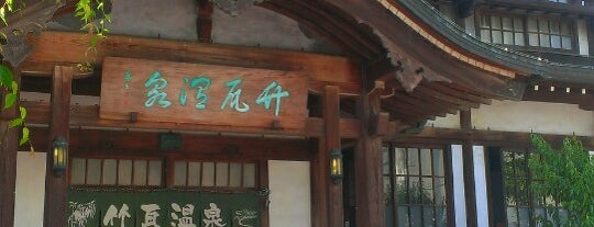 Takegawara Onsen is one of 温泉.