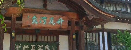 Takegawara Onsen is one of 温泉.